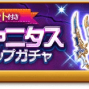マーベラス、『剣と魔法のログレス いにしえの女神』で「ジョブ別 コスモ&ヴァニタス確率アップガチャ」の販売開始!