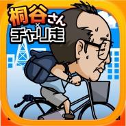 DeNA、株主優待生活で有名な桐谷さんがママチャリで爆走!シンプルアクションゲーム『桐谷さん×チャリ走』8月4日より配信開始