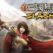 コーエーテクモ、『真・三國無双 SLASH』で中国TCI社とのライセンス契約を締結 TCI社は同作の素材を元にオリジナルゲーム開発を展開