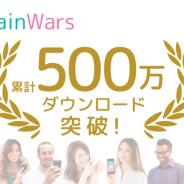 トランスリミット、対戦型頭脳ゲーム『BrainWars』が提供開始から約5ヶ月で累計500万DL突破。世界中で人気拡大中
