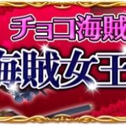 NHN PlayArt、『パイレーツガールズ』でイベント「チョコ海賊争奪!! 海賊女王への挑戦」を開催