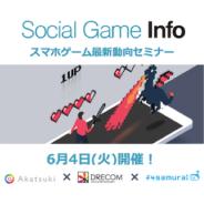 【Social Game Info × Repro】アカツキ・ドリコム・f4samuraiが周年施策の事例や考え方について語るセミナーを6月4日に開催