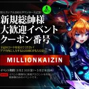 ゲームヴィルジャパン、ヒーロー狩りRPG『怪人ランブル~征服新世紀~』が200万DL突破。ゲーム内通貨が貰える記念イベントを開催