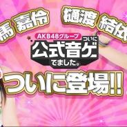 S&P、『AKB48 グループ ついに公式音ゲーでました。』にAKB48の馬嘉伶さんと樋渡結依さんが登場! NMB48の新曲「僕以外の誰か」も追加