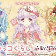EXNOA、『Alice Closet』で「すみっコぐらし」とのコラボを開始 すみっコたちをモチーフにした3種の衣装が登場