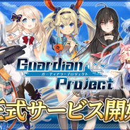 ウィローエンターテイメント、美少女×海戦シミュレーションRPG『ガーディアン・プロジェクト』を正式リリース!