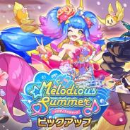 任天堂とCygames、『ドラガリアロスト』でレジェンド召喚「Melodious Summer♪ ピックアップ」を8月18日15時より再開催!