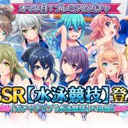 スクエニ、『プロジェクト東京ドールズ』に「新SSR【水泳競技】」が登場 TGS2018ではステージイベントの開催も決定!
