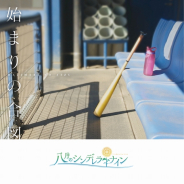 ビクターエンタテインメント、入手困難となっていた『八月のシンデレラナイン』2ndミニアルバム「始まりの合図」を10月9日より配信