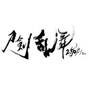 刀剣乱舞 2.5Dカフェが表参道で期間限定オープン 舞台『刀剣乱舞』 虚伝 燃ゆる本能寺のVR体験コーナーも設置