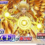バンナム、『聖闘士星矢 ゾディアック ブレイブ』で「双子座の神聖衣 サガ(ACE)」登場を記念した期間限定のステップアップガシャを開催!