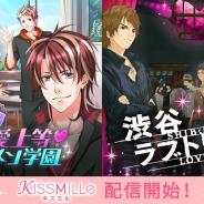 ボルテージ、「完全版!恋愛上等!イケメン学園」を「KISSMILLe 」で配信開始! 「渋谷ラブトリップ」も16日に登場!
