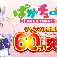 Cygames、『ウマ娘』公式Youtubeチャンネル「ぱかチューブっ!」の登録者数が60万人突破! マニーとサポートPtを56400個プレゼント!