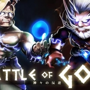 DeNA、MobageでアクションRPG『Battle of God』のAndroid版をリリース