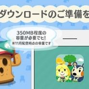 任天堂、明日に控えた『どうぶつの森 ポケットキャンプ』のリリース時の容量は350MBと発表 プレイする場合は事前に空き容量の確保を【追記】