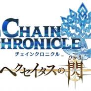 セガゲームス、『チェインクロニクル 〜絆の新大陸〜』でアニメ『チェインクロニクル ~ヘクセイタスの閃~』第1章上映を記念したクエストを開催