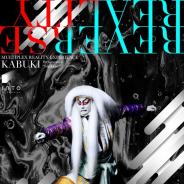 松竹、「未来の観劇体験」をテーマにしたアプリとAR歌舞伎コンテンツを1月15日にリリース 片岡愛之助さん扮する獅子がAR技術で目の前に!