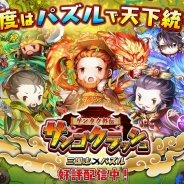 コンゾン・ジャパン、三国志パズルゲーム『サンゴクラッシュ』でイベント「年末年始感謝祭」を開催