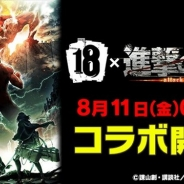 モブキャスト、『【18】キミト ツナガル パズル』で8月11日0時より「進撃の巨人」とのコラボを開催!