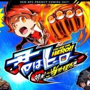 SNK、完全新作『君はヒーロー~対決!ご当地怪人編~』の2017年内の配信を決定! クローズドβテストへの参加者を募集中