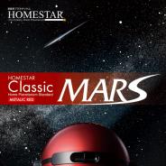 セガトイズ、火星からの星空を再現した光学式家庭用プラネタリウム「HOMESTAR Classic MARS」の追加生産を決定