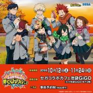 セガ エンタテインメント、「セガコラボカフェ 僕のヒーローアカデミア」を10月12日より開催!