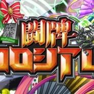 山佐、『麻雀 闘牌コロシアム』で「第1回ポイントチャレンジ」を開催 イベント限定龍遣士「ヴォルカ(サンタバージョン)」がもらえる