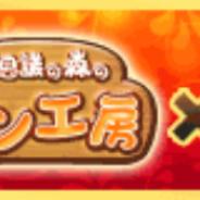 コムシード、『不思議の森のパン工房』Mobage版で『料理の鉄人~新たな挑戦者達~』コラボキャンペーンを開催!