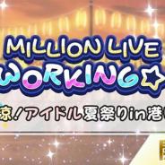 バンナム、『ミリシタ』でイベント「MILLION LIVE WORKING☆ ~納涼!アイドル夏祭りin港町~」を開催 日替わりの追加報酬も