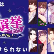ボルテージ、読み物アプリ「100シーンの恋+」で投票イベント「100恋+総選挙2019~私のカレがNo.1~」を開始