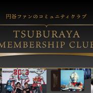 円谷プロとファンを繋ぐサポーターズサービス「TSUBURAYA MEMBERSHIP CLUB」が本格始動! 人気グッズや撮影会が当たるCPも