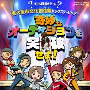 ハレガケ、リアル謎解きゲーム×東大阪市文化創造館バックステージツアー「奇妙なオーディションを突破せよ!」を11月22日・23日に開催!