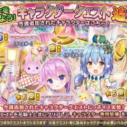 DMM GAMES、『FLOWER KNIGHT GIRL』でアップデートを実施! 新イベント「輝く卵とエッグハンター」開催