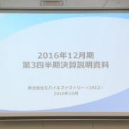 【モバイルファクトリー決算説明会】「『駅メモ!』のDAUは足元が今期最高」(宮嶌CEO) 4Qは首都圏向けにTVCMと交通広告を実施へ
