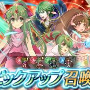 任天堂、『ファイアーエムブレム ヒーローズ』でピックアップ召喚イベント「新たなる力」を開始