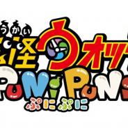 レベルファイブとNHN PlayArt、『妖怪ウォッチ ぷにぷに』で「妖怪ウォッチ シャドウサイド」~怪奇メモ争奪戦~を開催 アニメで大活躍の妖怪も!