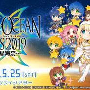 スクエニ、『スターオーシャン:アナムネシス』で「スターオーシャンフェス 2019 ~星海祭~」を5月25日に開催決定! 特別番組「NEWS コロ」を公開