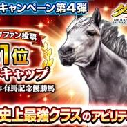 エイチーム、『ダービーインパクト』でファン投票1位のオグリキャップが新規SS種牡馬として種抽選に登場 ログインで武豊騎手プレゼント