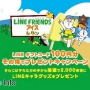 森永乳業、「LINE」キャラが描かれた「LINE FRIENDS アイス レモン」を6月29日に発売 LINEギフトコードプレゼントキャンペーンも実施