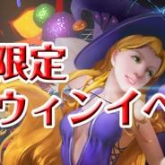 SYNC GAMES、『ダンエビ カードバトルRPG Dungeons&Evil』でハロウィンイベントを明日より開催