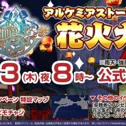 アソビモ、『アルケミアストーリー』公式生放送を明日20時より実施 ユーザー参加型の花火大会をゲーム内にて開催
