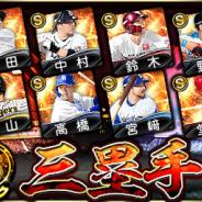 KONAMI、『プロ野球スピリッツA』で新選手が「ドラフトスカウト」で登場 「2600万DL記念福袋」も販売!