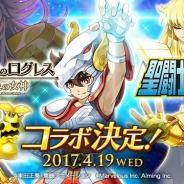 マーベラス、『剣と魔法のログレス いにしえの女神』で「聖闘士星矢」とのコラボ開催が決定! 4月19日よりコラボイベントを開催