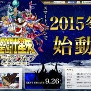バンダイナムコ、新作スマホゲーム『聖闘士星矢 ゾディアックブレイブ』のティザーサイトをオープン iOS版、Android版とも配信開始は今冬の予定