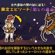 ネクソン、『FantasyxRunners2』のアップデートを実施。エピソード「闇との邂逅」、限定依頼3種、キャラクター2種などを追加