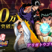 KLabとアクセルゲームスタジオ『幽☆遊☆白書 100%本気(マジ)バトル』が300万DL突破! 明日より「300万DL突破キャンペーン」開催!