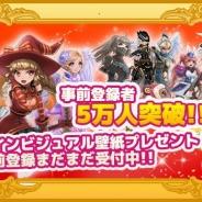 ガーラ、『Flyff All Stars』日本語版の事前登録者数が5万人を突破! メインビジュアル壁紙をプレゼント