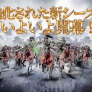 Archosaur Games、『今三国志』でS2シーズンを正式開幕 10名の限定武将、5種類の新謀略、10個の新典略武技、新たな遊侠勢力が登場!
