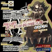 FGO PROJECT、『Fate/Grand Order』でバレンタインの期間限定イベントを1月31日より開催 「★5 セミラミス」が『FGO』に初登場!