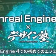 C&R社、「デザイン塾×UE4 ~Unreal Engine 4で初めてのエフェクト制作~」を1月29日に開催…UE4新システム「Niagara」を徹底解説
